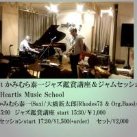 かみむら泰一ジャズ鑑賞講座&ジャムセッション