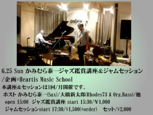 かみむら泰一2017.06.25
