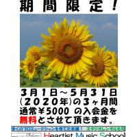 2020年度 入会金¥0 ポスター