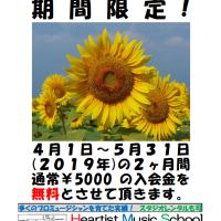 入会金¥0キャンペーン