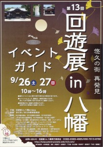 回遊展 2015 (1)