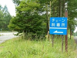 森の駅入り口