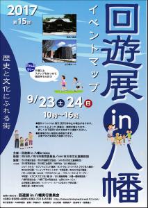 回遊展in八幡2017第15回