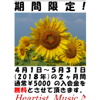 2018年度入会金¥0キャンペーン